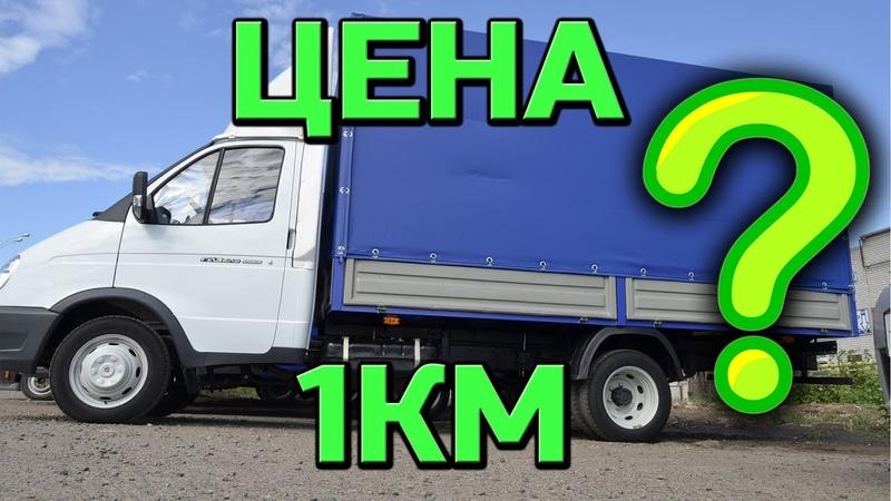 Расчет цены на 1 км грузоперевозок на Газели