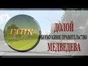 Долой буржуазное правительство Медведева КПРФ Новокузнецк