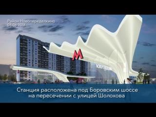 Открытие метро «Новопеределкино»