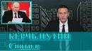 Навальный о расстреле в Керчи.Путин сошел с ума