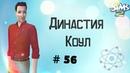 The Sims 2 Династия Коул 56 Истинная любовь