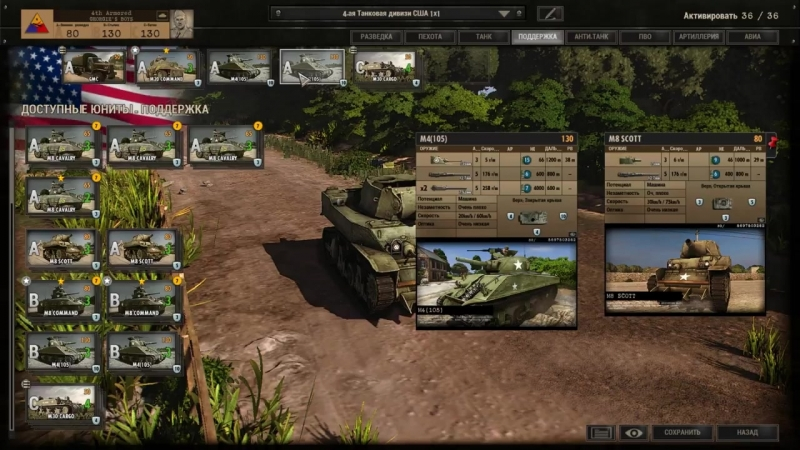 Dnestr Strateg Steel Division Normandy 44 DLC Обзор 4th Armored Division USA