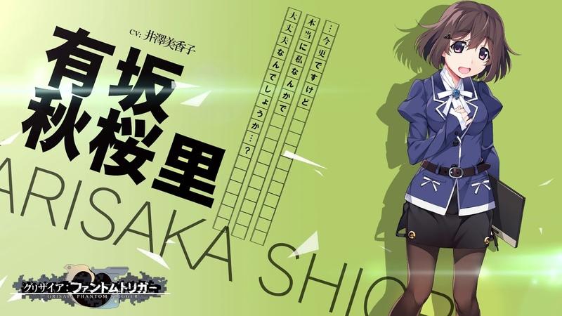 Grisaia Phantom Trigger Vol.6 5.5 『Arisaka Shiori』