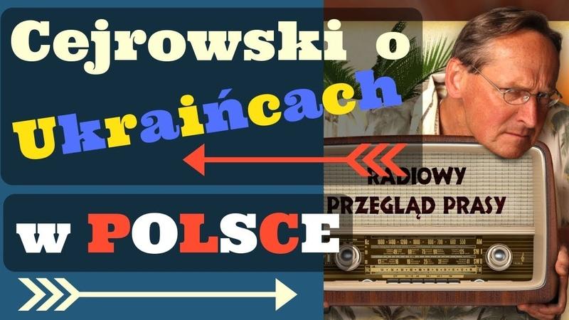 Cejrowski o Ukraińcach w Polsce 20181030 Radiowy Przegląd Prasy odc. 970