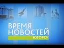 Время Новостей Выпуск от 17 08 2018