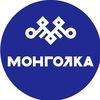 МОНГОЛКА - изделия из монгольской шерсти и кожи