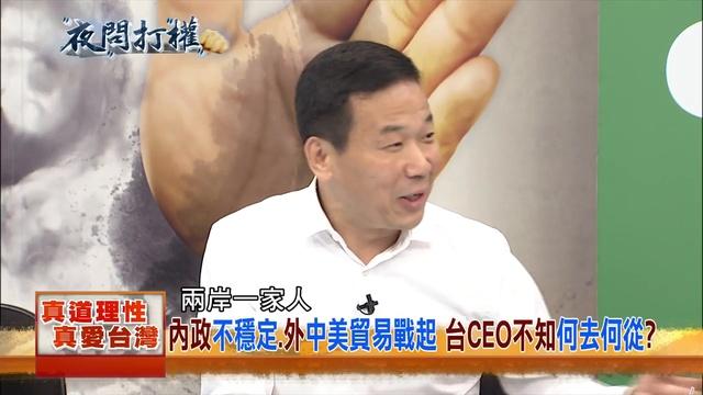 2018.06.20夜問打權搶先版PART1 綠是台灣價值?「姚文智」好大口氣?「台灣價值