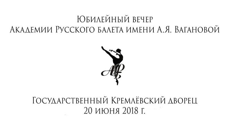 Vaganova Academy Grand Pas from Paquita June 20 2018 Kremlin Palace