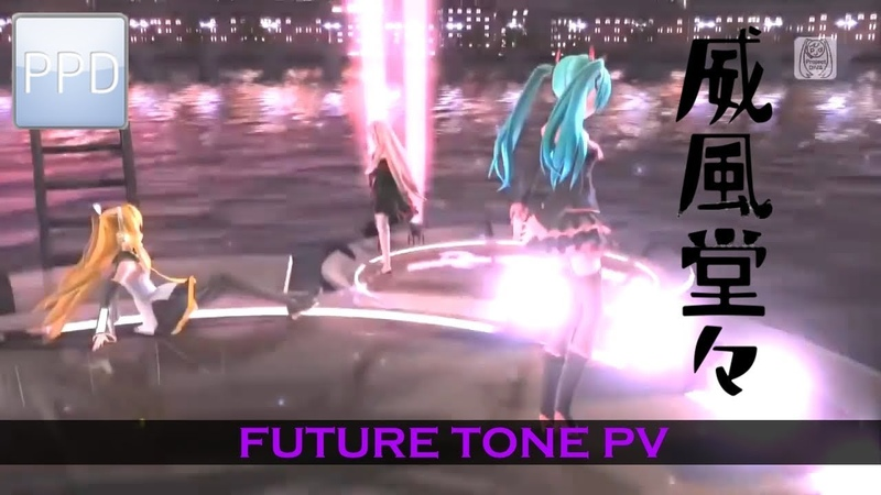【PPD】威風堂々【EXTREME ☆8.5】Future Tone PV