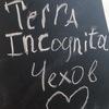 Сходки Terra Incognita в Чехове