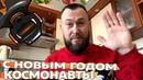 🌲С НОВЫМ ГОДОМ 2019 RKT8 - Новогоднее поздравление от Raketa T8