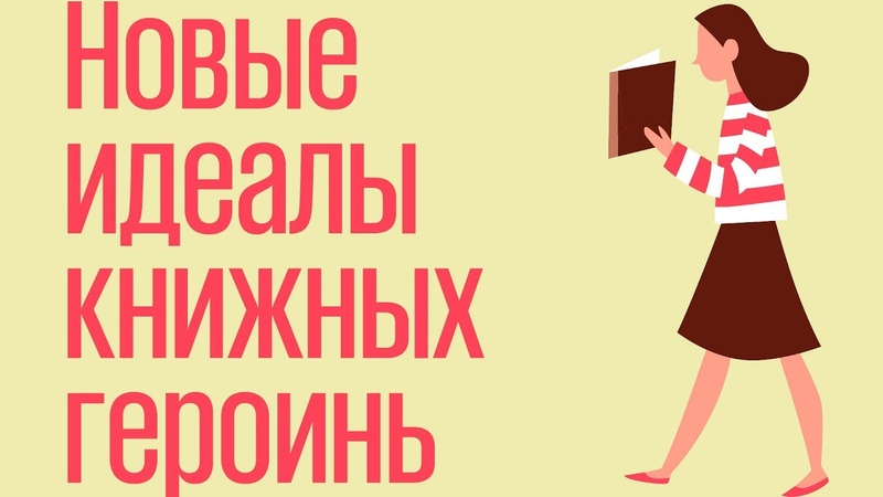 Нестандартные книжные героини