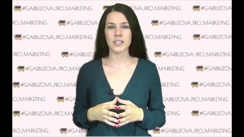 Ольга Гарбузова основатель маркетингового агентства GARBUZOVA PRO MARKETING