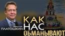 День ТВ Политика Николай Платошкин Наши элиты ментально живут на Западе