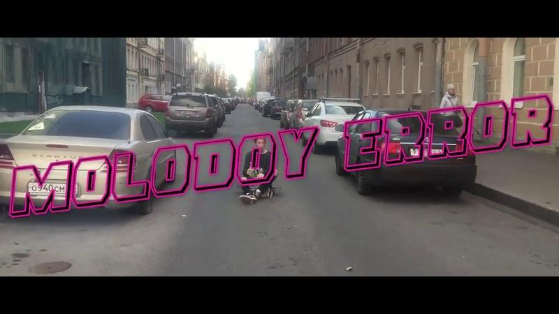 ERROR Молодой error PROD i v x l m official video cassette