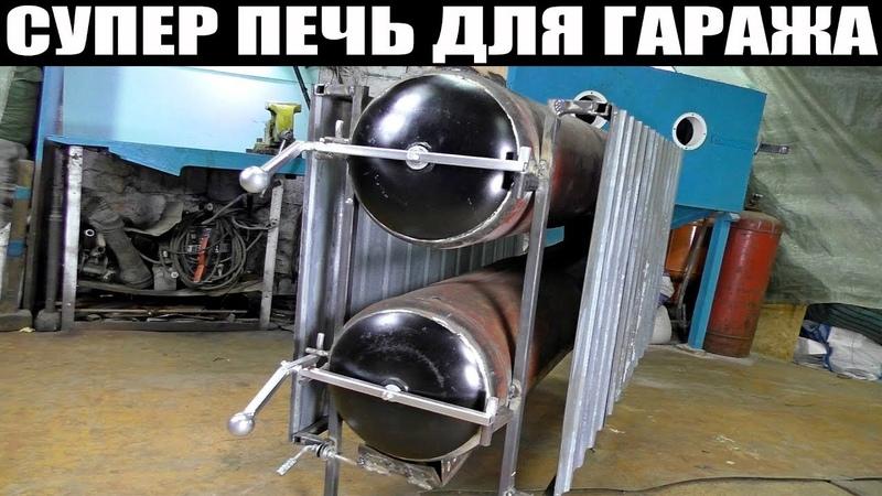 СУПЕР ПЕЧЬ ДЛЯ ГАРАЖА 95% КПД