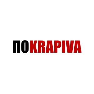 ПОKRAPIVA (EP)