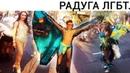 ПАРАД ЛГБТ (ЛЕСБИЯНКИ, ГЕИ, БИСЕКСУАЛЫ, ТРАНСГЕНДЕРЫ) ТАИЛАНД. Pattaya Pride Rainbow Festival