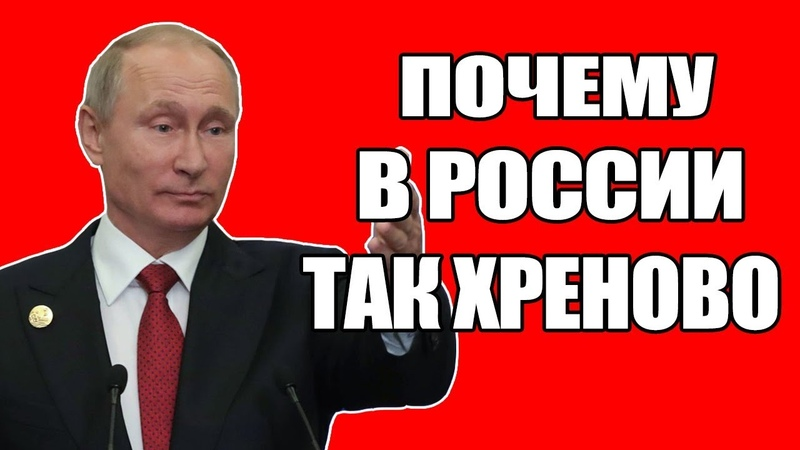 ТУПАЯ, ПРОГНИВШАЯ ЭЛИТА! ПОЧЕМУ В РОССИИ ВСЁ НАСТОЛЬКО ПЛОХО!