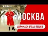 Москва II #Лайфхаки от Орла и Решки