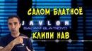 КЛИПИ НАВ САЛОМ БЛАТНОЕ ЖЕСТКИЙ РЭП UGP JAVLON 2019