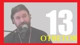 13 ответов от отца Андрея Ткачева