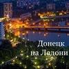 Донецк на Ладони