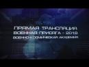 Минобороны России в социальных сетях в прямом эфире покажет присягу первокурсников ВКА им. А.Ф. Можайского