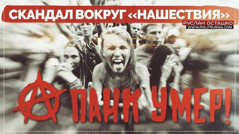 Скандал вокруг Нашествия показывает что панк всё же умер Руслан Осташко