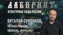 ЛАБИРИНТ Культурные коды России Виталий Сундаков