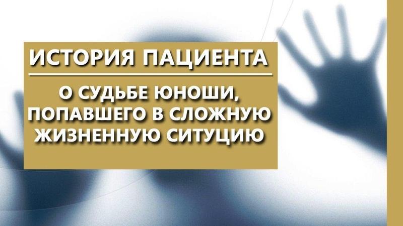 Депрессия Истории пациентов Психиатрическая клиника IsraClinic