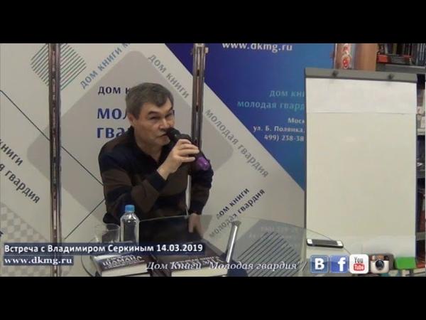 Владимир Серкин в Молодой гвардии 14.03.2019