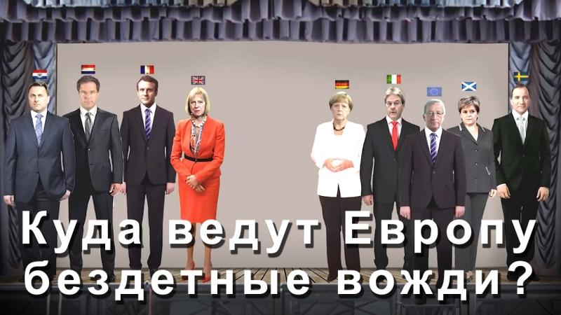 Куда ведут Европу бездетные вожди