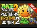 Игры Зомби против растений 2 видео прохождения серия 1 Начало игры 2017 / Games Zombies against