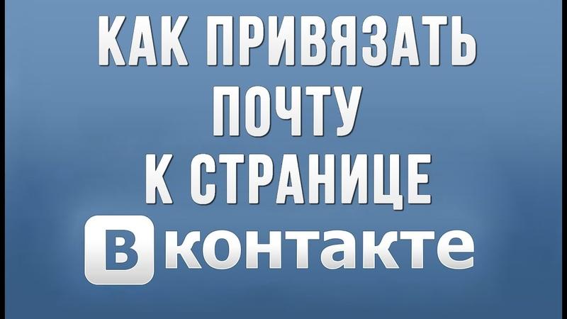 Как Привязать Почте (Емейл) к Вконтакте в 2018