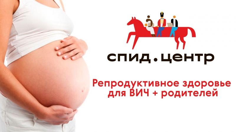 Репродуктивное здоровье для ВИЧ родителей. Лекция в СПИД.ЦЕНТР.