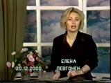 Примите наши поздравления! (ТВ-7 г. Абакан, 20 декабря 2000) Начало программы