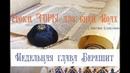 Тора для бней Ноах Урок по недельной главе Берешит Брейшит