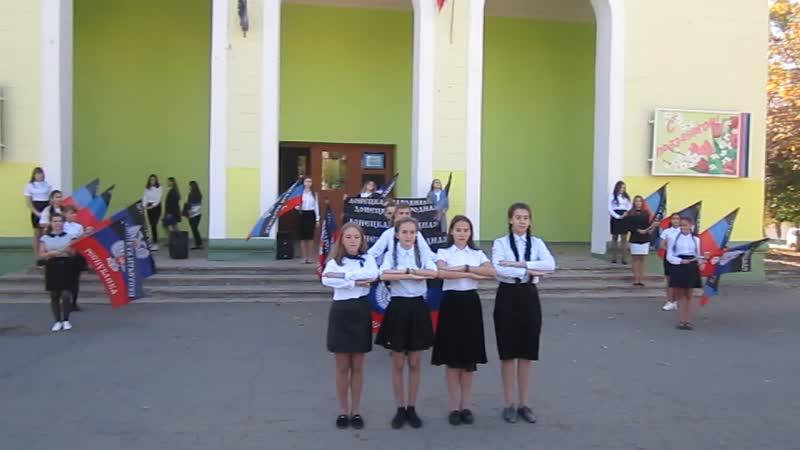 ДЕНЬ ФЛАГА МОУ Амвросиевская школа №2