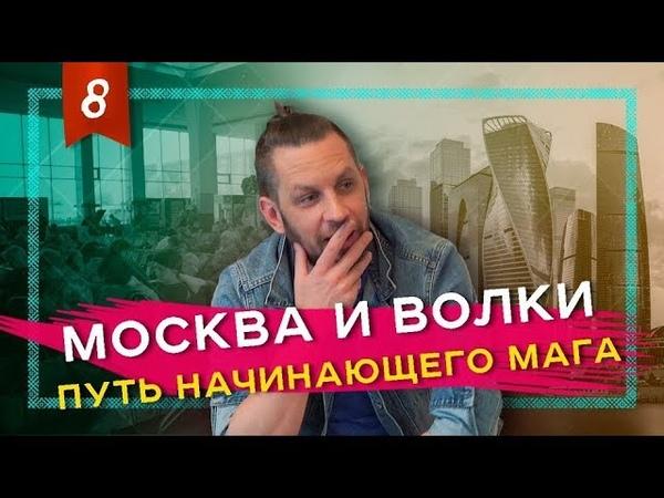 Москва и волки путь начинающего мага Влог Алексея Похабова Выпуск 8