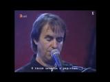Крис де Бург - Танцуй, Наташа (Chris de Burgh - Natasha dance) русские субтитры