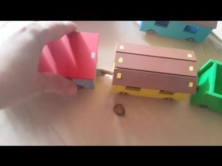 Паровозик с вагончиками