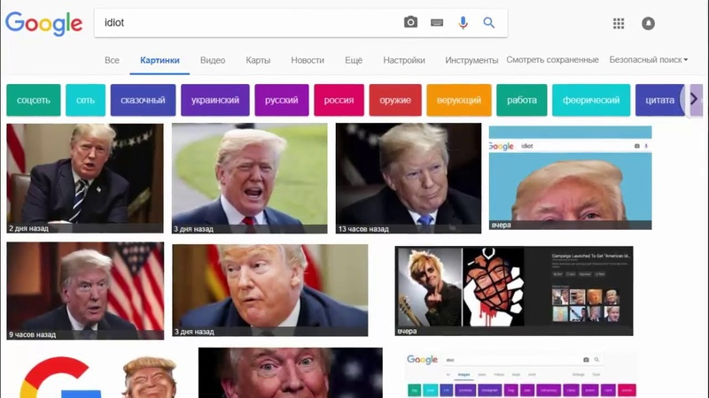 Google считает Трампа идиотом