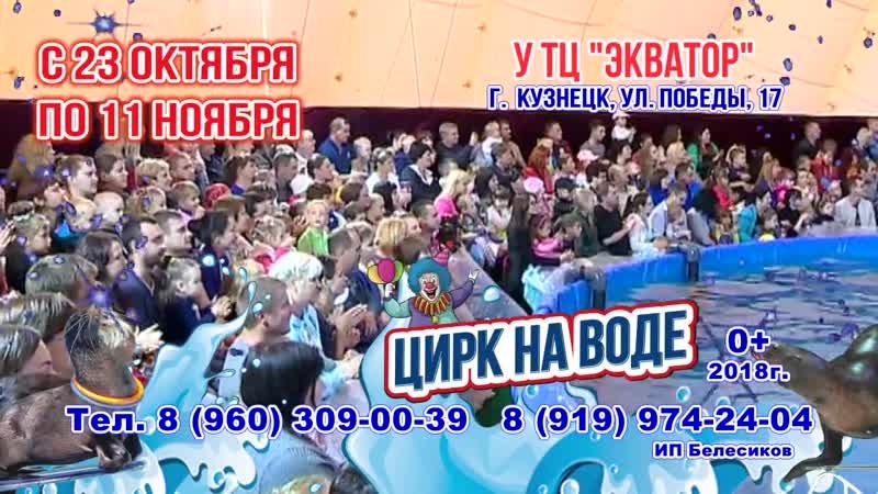 Цирк на воде в г.Кузнецке!