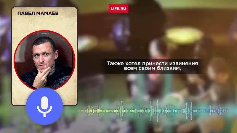 Мамаев просит суд о домашнем аресте