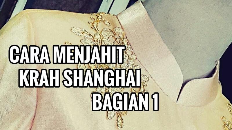 CARA MENJAHIT KRAH SHANGHAI BAGIAN 1.