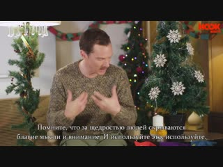 Benedict Cumberbatch Teaches How to React to Bad Xmas Gifts | rus sub
