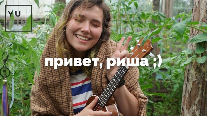 МАШИН САРАЙ | привет, риша (ukulele)