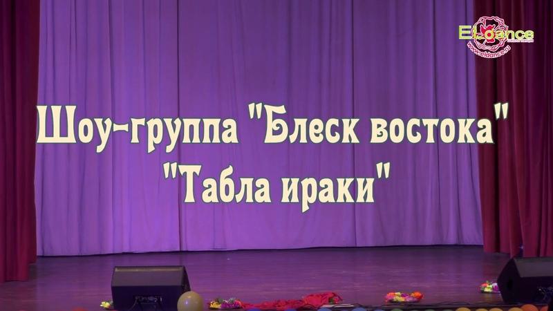 Блеск Востока, шоу- группа СВТ ЭльДанс г.Новосибирск Табла -ираки