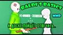 MMDxBaldi's Basics Балди вызывает к доске